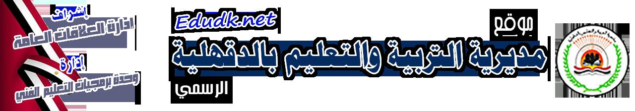 موقع مديرية التربية والتعليم بالدقهلية